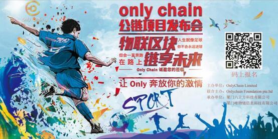 世界杯结束了-Only Chain开始了!-碳链