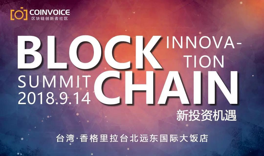 CoinVoice区块链创新峰会将于9月14日在台北隆重举行