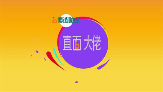 博链财经独家视频专访李笑来:从来都不是比特币首富