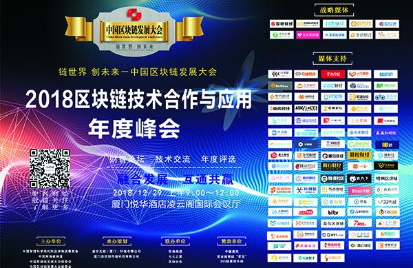 中国区块链发展大会区块链技术合作与应用年度公益峰会29日厦门闭幕