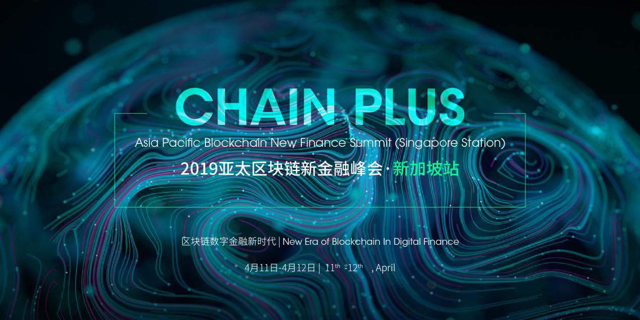 去Chain Plus了解区块链金融,现在还不晚