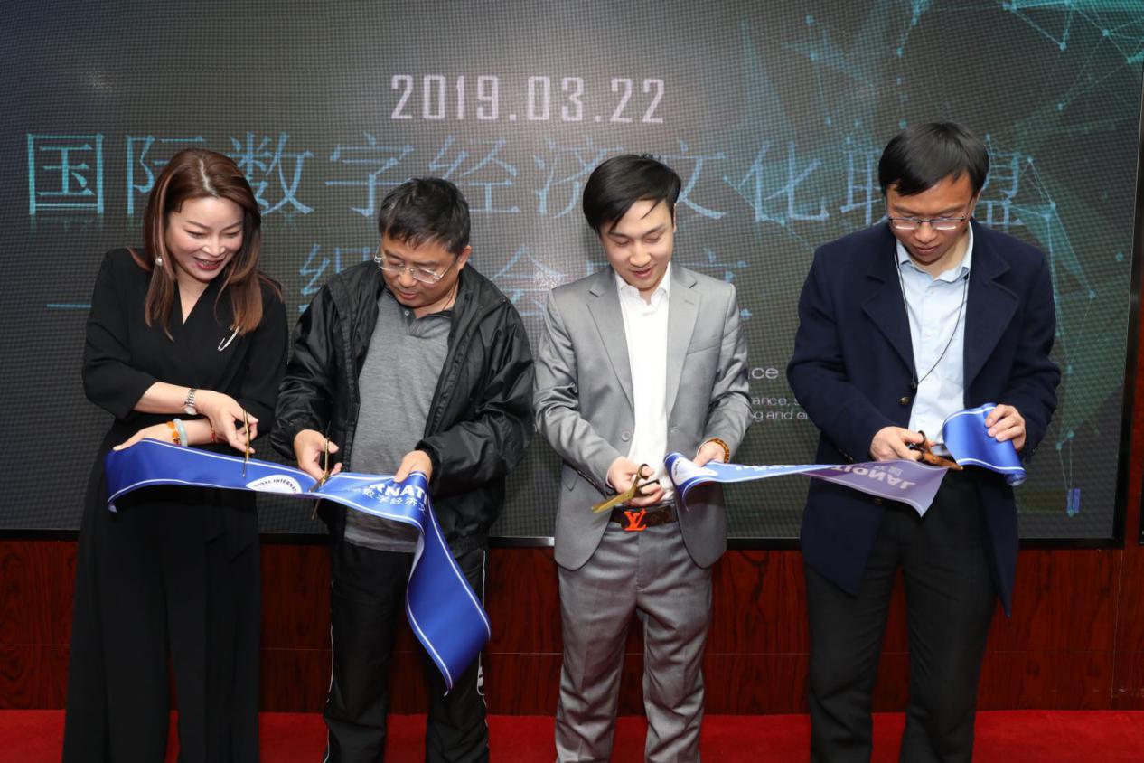 国际数字经济文化联盟组委会成立仪式在上海徐汇区隆重举行
