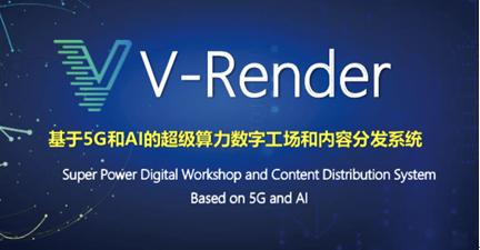 V-RENDER:基于5G与AI超级算力而生的明日之星