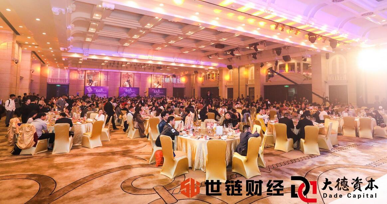 业内精英齐聚一堂,全球数字经济社区生态峰会暨晚宴圆满落幕-宏链财经