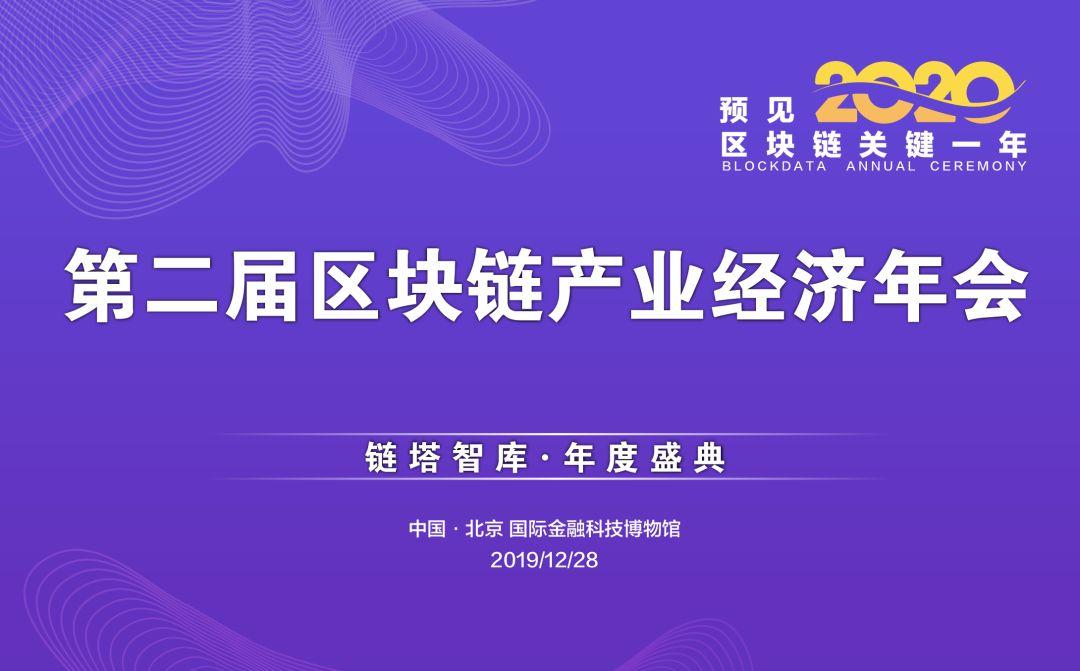 """""""预见2020:区块链关键一年""""2019年第二届中国区块链产业经济年会在京举行"""