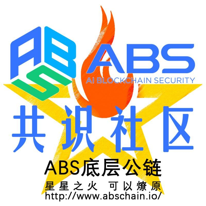 ABS共识社区