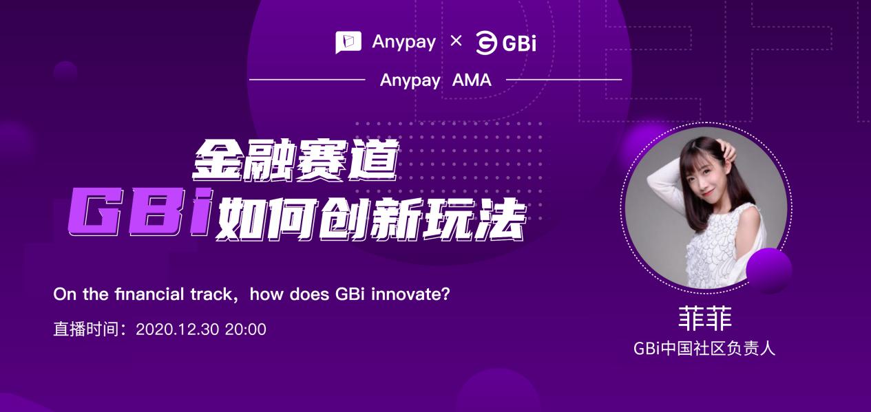 金融赛道,GBi如何创新玩法