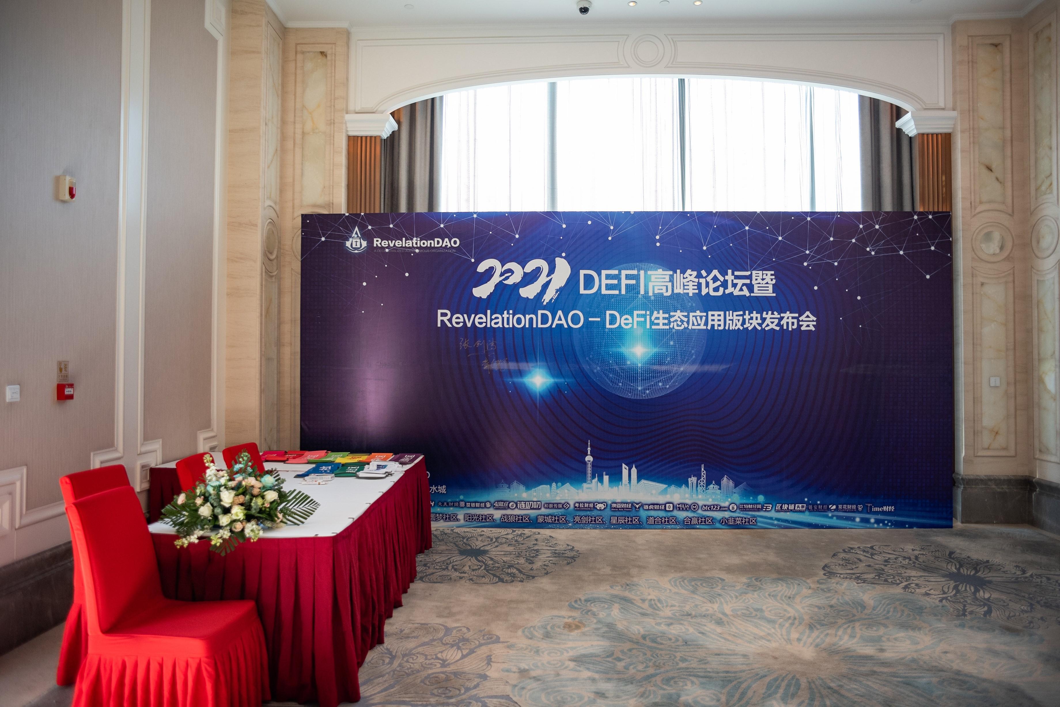 DeFi2021区块链高峰论坛 暨RevelationDAO-DeFi生态应用板块发布会圆满落幕