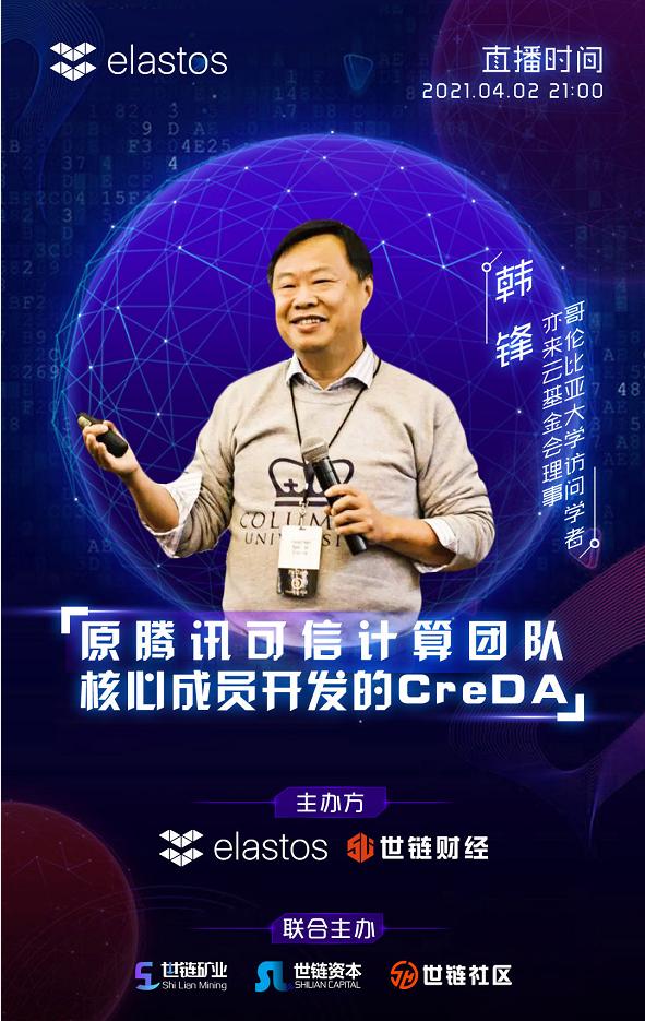 世链专访 原腾讯可信计算团队核心成员开发的CreDA