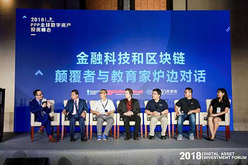 区块链_金融科技_2018_PPP全球数字资产投资峰会-7