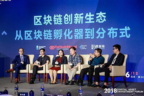 区块链_金融科技_2018_PPP全球数字资产投资峰会-12