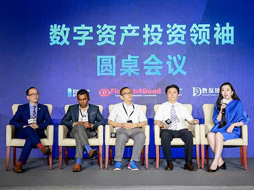 区块链_金融科技_2018_PPP全球数字资产投资峰会-13