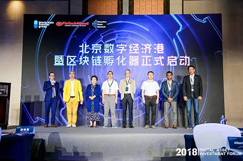 区块链_金融科技_2018_PPP全球数字资产投资峰会-4