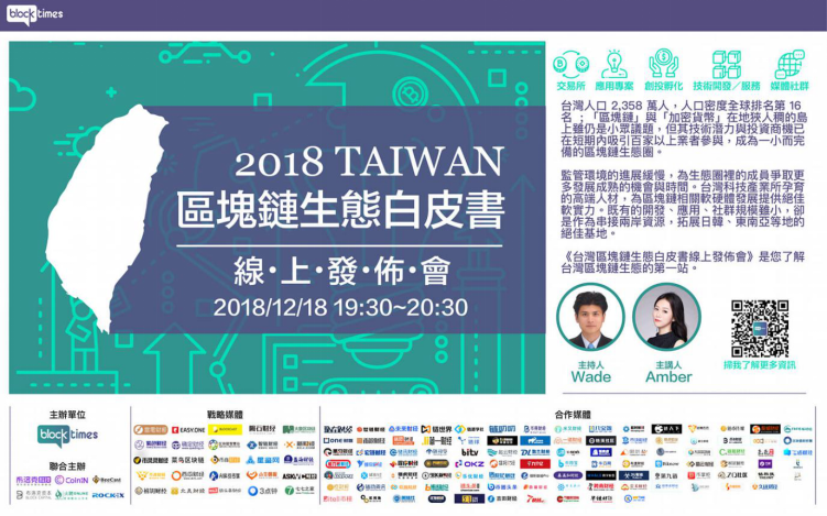 台湾专业的区块链媒体平台 blocktimes 举办《台湾区块链产业白皮书发布会》千人参与、圆满成功!