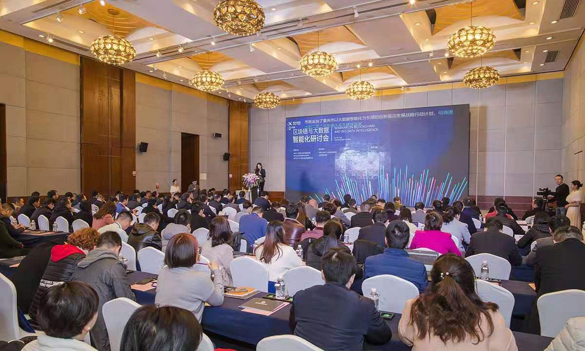 2019中国(重庆)区块链与大数据智能化研讨会