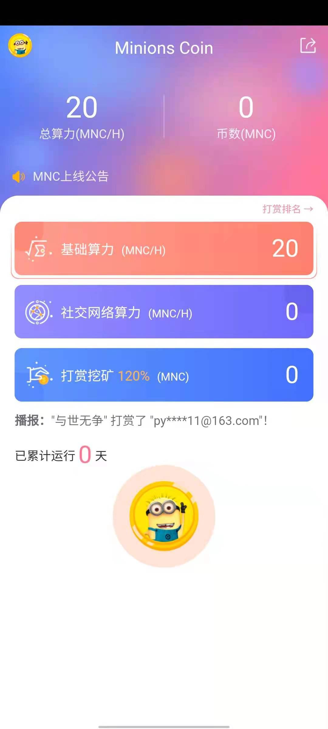 小黄人MNC对标狗狗币全球首个人工智能打赏币免费挖以上mdx交易所