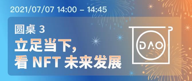 Top DAO 2021亚太社区发布会--全球KOL分享线上峰会内容精华-宏链财经