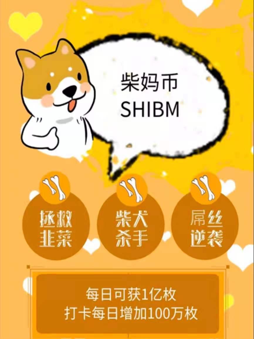 空投火币链heco柴妈币(SHIBM)每天签到领1亿,免费领一个月
